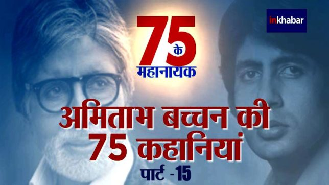 Amitabh bachchan Birthday, Amitabh turn 75, Amitabh films,Kaun Banega Crorepati, Dharmendra, Harikesh Mukherjee, Jitendra, Yarana Shooting, Amitabh Bachchan Untold Stories, Amitabh Bachchan Rekha Affairs, Amitabh Bachchan Jaya Bhaduri Marriage, Jaya Bachchan Rekha Controversy, Amitabh Bachchan Controversy