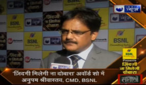 BSNL is giving best service at very law cost said CMD Anupam Srivastav