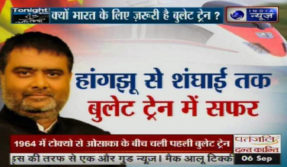 special report of deepak chaurasia from china bullet train