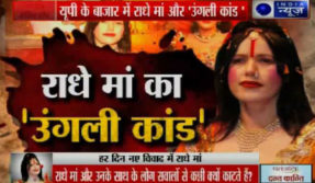 Controversial Radhe maa india news show