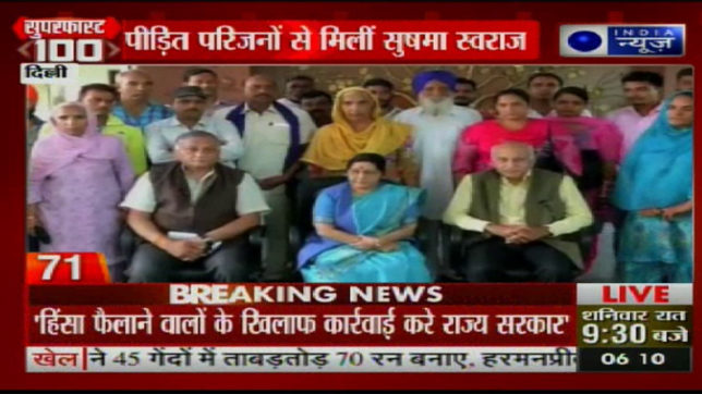 EAM Sushma Swaraj met families of 39 Indians who are missing in Iraq since 2014