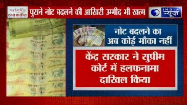 Modi Government told SC Do not give chance to deposit old notes