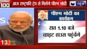 PM Modi and Donald Trump will meet today and discuss many issues