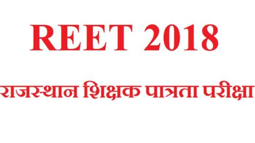 REET Examination 2018: Online Registration for Teacher Eligibility Test starts today, will be held on 11th February