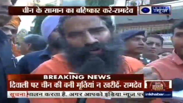 baba ramdev calls for boycott of chinese products