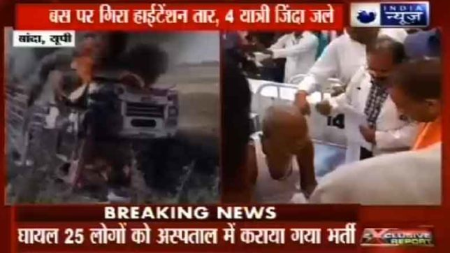 For people died in banda bus accident CM yogi meets injured in hospital