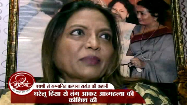 India News show betiyan on full story of kalpana saroj inspiring life journey