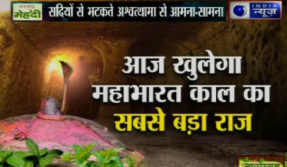 greatest secret of the Mahabharata period open on india news
