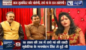 How Sukhvinder Kaur Become Radhe Maa Story Behind radhe maa having Trishul