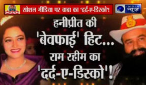 videos of Ram Rahim and Honeypreet are being hit on social media like this