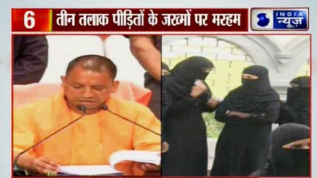 Yogi Adityanath, Triple Talaq, Yogi Government, Ashram, Uttar Pradesh, UP News, political news, National News
