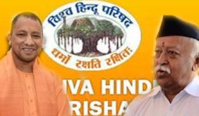 हिस्सा-Mohan-Bhagwat-and-Yogi-Adityanath-will-take-a-part-in-VHP-dharam-sansad