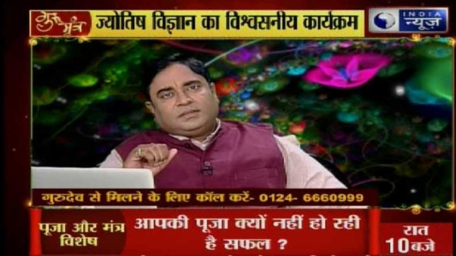 Guru-Mantra-show-on-significance-of-puja-vidhi-or-worship-and-shubh-muhurat