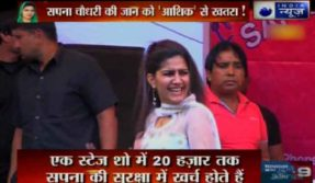 Sapna-Chaudhary-life-might-be-in-threat-security-increased