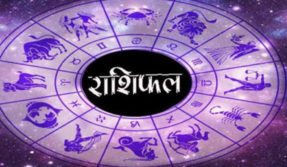 rashifal-19-december-2017-aaj-ka-rashifal-in-hindi