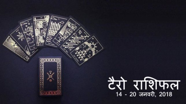 Tarot Weekly Forecast for 14 to 20 January, 2018 by Nandita Pandey