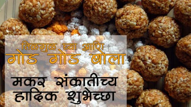 Happy Makar Sankranti 2018 messages and wishes in marathi