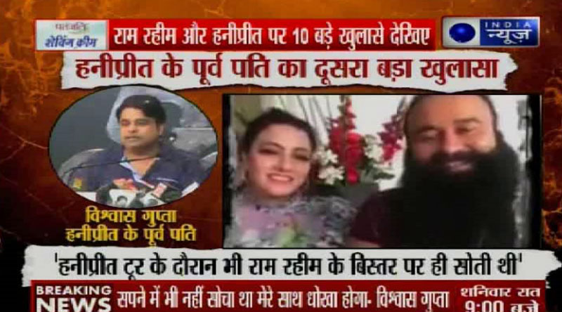 10 Big Revelations of Ram Rahim and Honeypreet by Vishwas Gupta