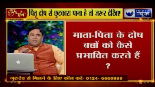 Gurumantra show on how to correct Pitra Dosh in Kundali
