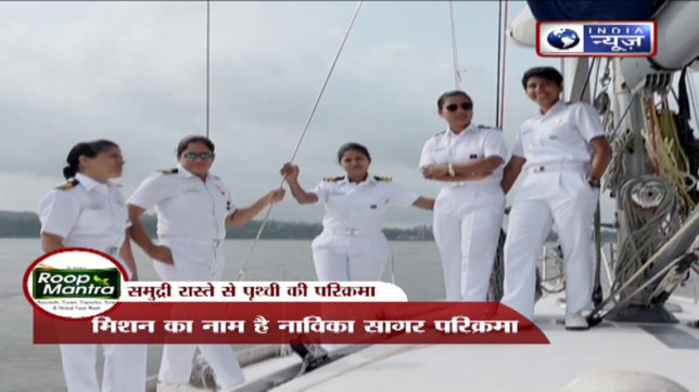 Betiyan on Six Navy women officers selected to circum navigate globe