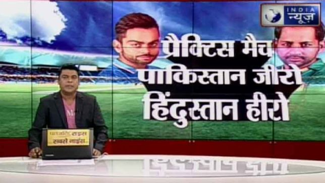 ICC Champions Trophy, Warm up Match, Pakistan, Bangladesh, Sports News, India News