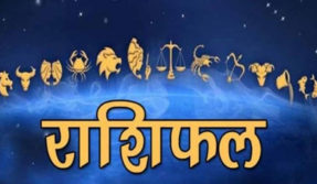 Horoscope Today Sunday 24 February 2019 In Hindi