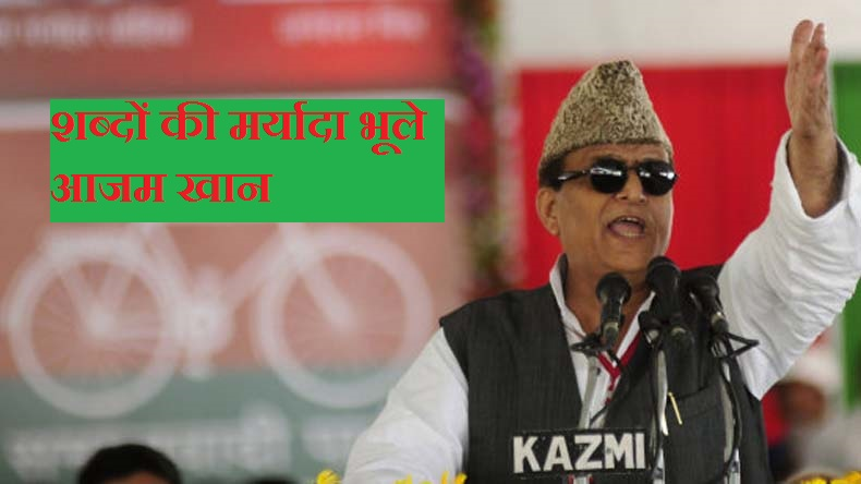 Azam Khan on Jaya Prada