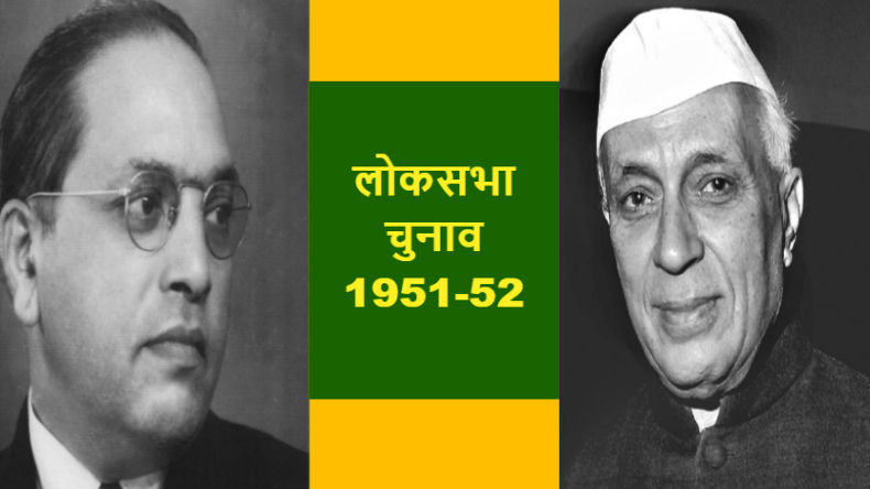 Lok Sabha election 1951-52 results full winners list, Jawahar lal Nehru, B R Ambedkar
