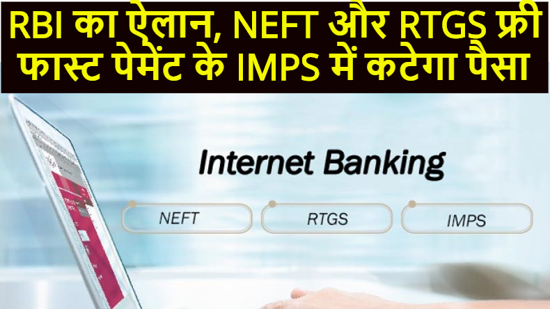 RBI NEFT RTGS Transaction Charge Fee Free IMPS Charge Unchanged Repo Rate Cut Reserve Bank of India SBI ICICI HDFC PNB Bank NEFT RTGS IMPS