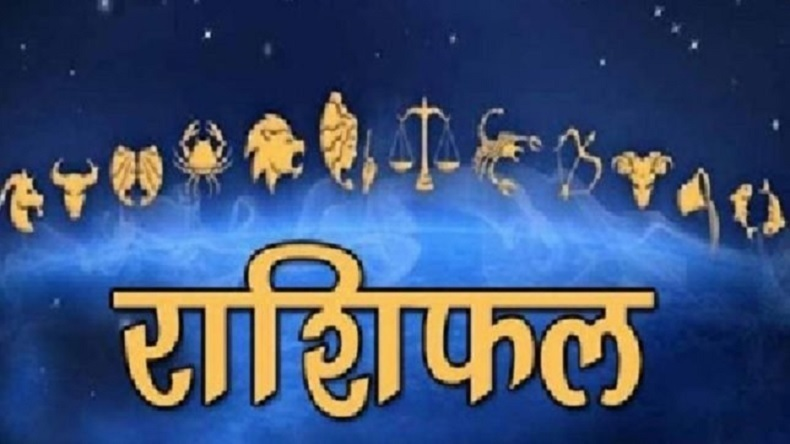 Horoscope Today Tuesday 27 August 2019 in Hindi