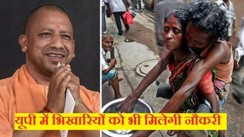 Beggers to Get Job in Cm Yogi Adityanath UP