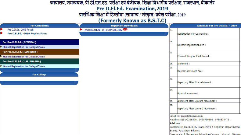 Rajasthan BSTC Allotment Result 2019