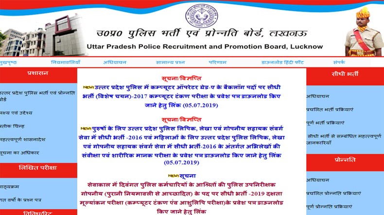UP Police Admit Card 2019