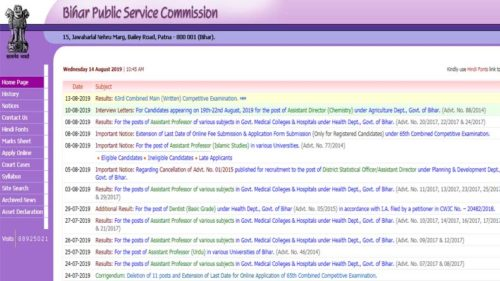 BPSC 65th Combined Pre Exam Date Released