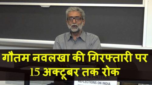 Bhima Koregaon Case Gautam Navlakha Supreme Court Judges Recused