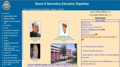RBSE 12th Science Result 2020 Declared